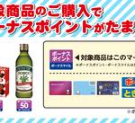 【ご紹介】6月のWAONボーナスポイント商品!