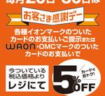 毎月20日は「お客さま感謝デー」カードで5%おトク!!