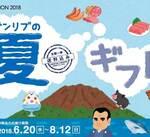 2018年お中元カタログ(夏ギフト)