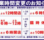 前野町店 売場改装に伴う営業時間変更のお知らせ