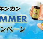 ココカラファイン限定!キンカンSUMMERキャンペーン