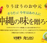 りうぼうのお中元~沖縄の味をお届け~