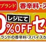 【7/21~27】SB香辛料10%割引セール