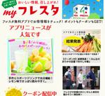 フレスタアプリ【アプリニュースが楽しすぎ!】