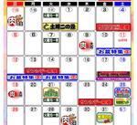 8月イベントカレンダー!