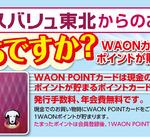 WAONPOINT会員募集中!!!