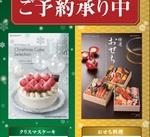 クリスマスケーキ・おせち店頭予約承り中!