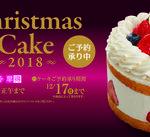 クリスマスケーキご予約承り