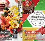 クリスマスケーキ&おせちご予約承り中!