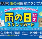【雨の日スタンプラリー】10/21(日)~11/18(日)