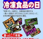 10月18日★★★冷凍食品の日