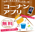 ★便利でお得なコーナンアプリ★
