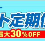 コンタクトレンズの無料配送割引サービス!