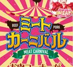 お肉コーナーパワーアップ「ミートカーニバル」スタート!