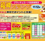 【七福神スタンプラリー】11/26(月)~12/28(金)