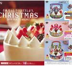 ★クリスマスパーティーメニュー承り中★