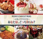 もっとクリスマス♪あなたはどっちスタイル?