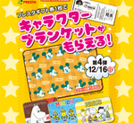 12/16(日)限定 キャラクターブランケット交換会