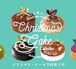 りうぼうのクリスマスケーキご予約承り中