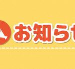 12/14(金)アップルカードチャージ3%還元キャンペーン!