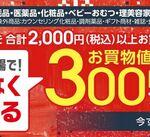 お買物券300円分プレゼント