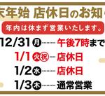 【年末年始店休日のお知らせ】