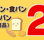 本日、菓子パン・食パン・ロールパン(指定商品)2割引!