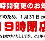 【1/31(木)】棚卸による閉店時間変更のお知らせ