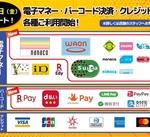 【大好評】電子マネー・バーコード決済手段大幅追加★