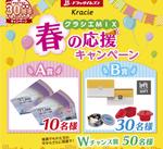 5月31日まで クラシエ商品を買って当たる!