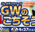 GWのごちそうご予約承り中!