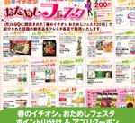 【~4/30】春のイチオシおためしフェスタの新商品を販売!