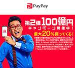 4月18日より PAYPAY が 使用できるようになります。