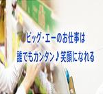 ビッグ・エー店舗スタッフ大募集!