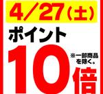 4/27(土)ポイント10倍デー