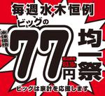 今日はビッグの77円均一祭!!