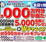 ★予告★全店で総額1000万円分が当たる!!