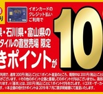【予告】5/26(日)はときめきポイント10倍!