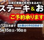 6月16日は父の日 ステーキ&お酒ご予約承ります