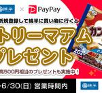 PayPayに新規登録でカントリーマアムプレゼント!