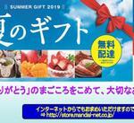 mandai『夏のギフト』 ご注文承り中!!!