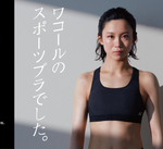 《CW-X》SPORTS INNER CAMPAIGN