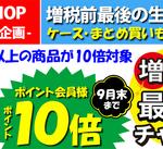 【キリン堂通販SHOP限定】ポイント10倍企画あります!