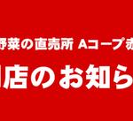 赤江南閉店のお知らせ(7/31)