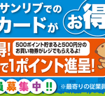 お買い物はカードがお得! 200円(税抜)で1ポイント進呈!