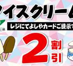 本日、よしやカード会員様限定 アイスクリーム2割引!