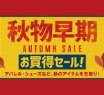 【秋物早期お買い得SALE】開催中!