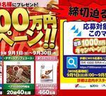 『1000万円キャンペーン』開催中 !(^^)!