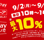 9月のPayPayワクワクキャンペーン参加中です!