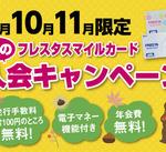 秋の入会キャンペーン【スマイルカード】【電子マネー機能付】